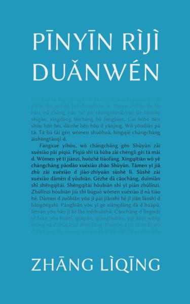 The cover of Pinyin Riji Duanwen, by Zhang Liqing