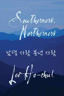 Cover of Southerners, Northerners by Lee Ho-chul
