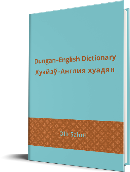 Hardback of the Dungan–English Dictionary