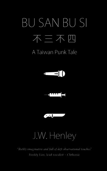 The cover of Bu San Bu Si by J.W. Henley